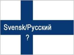 В школах Финляндии вместо шведского языка будет русский