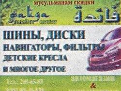 Хозяин магазина в Казани решил давать скидки мусульманам