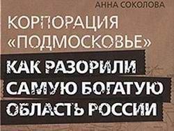 """Издательство """"Эксмо"""" подозревают в уголовщине"""