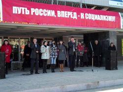 КПРФ: путь России, вперёд - к социализму!