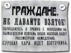 Правда о репрессиях в СССР