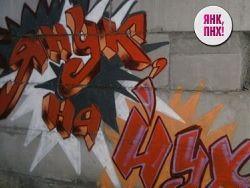 На киевских домах рисуют закодированные послания Януковичу