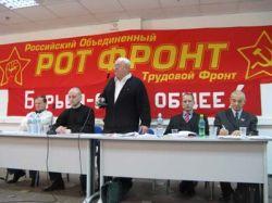 Партии РОТ ФРОНТ опять отказали в регистрации