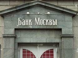 По факту хищения средств из Банка Москвы возбуждено дело