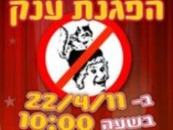 Израильские защитники кошек объявили войну Куклачеву