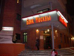 Сага о Банке Москвы: конец главы