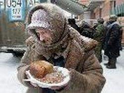 Борьба с нищетой В России не приносит результатов