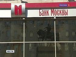 Банк Москвы попал под второе уголовное дело
