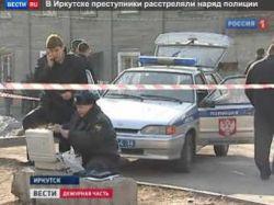 За информацию об убийцах иркутских милиционеров пообещали награду