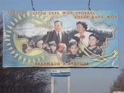 Казахи предпочитают стабильность любым революциям