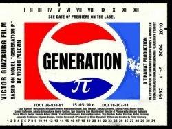 Generation П  выходит на российские экраны
