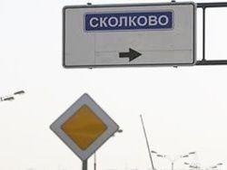 Медведев проведет совещание по перспективе развития Сколково