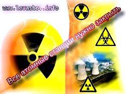 Все атомные станции нужно закрыть