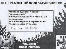 Львовян призывают перевоспитать русских националистов