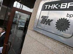 ТНК-ВР исключили из газового общества за неуплату взносов