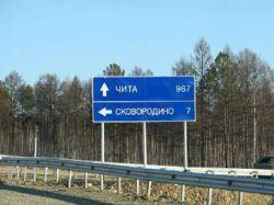 """Операторы оценили расходы на инфраструктуру вдоль трассы """"Амур"""""""
