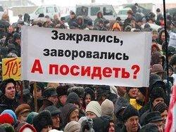 """Митинг против политики """"Единой России"""" собрал не более 50 человек"""