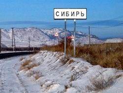 Третье освоение Сибири