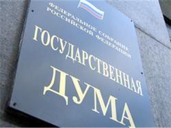 В Госдуму внесен законопроект об ужесточении правил лотерей