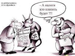 Бизнес и общество в России