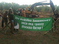 Собрание защитников Химкинского леса переросло в шествие
