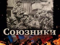 Фильм  Союзники : живые чувства военной эпохи