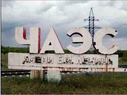 Чернобыль - веха на пути к независимости Украины