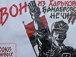 В Харькове увековечивают память фашистских пособников