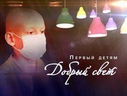 Первый канал собирает деньги на для больных детей
