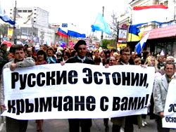 Русская община в Эстонии простит эстонский народ