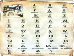 Русская азбука - закодированное послание из глубины веков