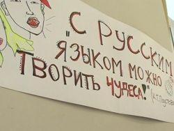 Великие писатели о русском языке