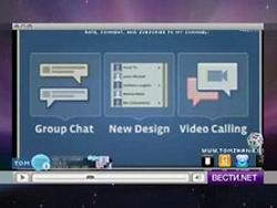 Вести.net: Skype обезопасил себя от Facebook