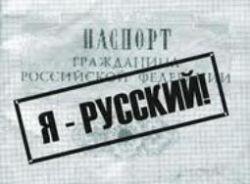Нужна ли графа  национальность  в паспорте?