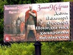 Баннер о победе над Хазарским каганатом в ЕАО