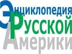 Большая виртуальная русско-американская энциклопедия