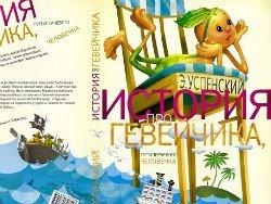 Эдуард Успенский представил своего нового героя