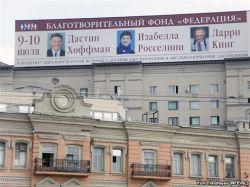 Почему Дастин Хоффман отказал Владимиру Владимировичу?