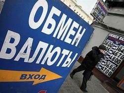 Москвич лишился в обменнике 290 тысяч евро