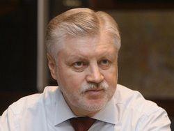 Сергей Миронов знает, где найти и как потратить 10 трлн рублей