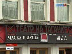 Актеры просят московские власти помочь Театру на Таганке