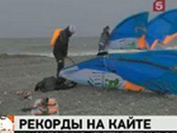 Россияне первые пересекли Берингов пролив на кайтбордах