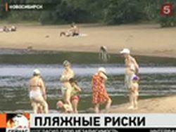В России в разгаре пляжный сезон, а купаться запрещено