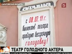 Актёры театра в Саратовской области объявили голодовку