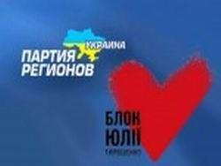 Партия регионов сделала оппозиции шикарный подарок