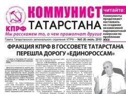 В Казани милиции пришлось разнимать дерущихся коммунистов