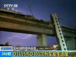 Железнодорожная катастрофа в Китае: погибли 11 человек