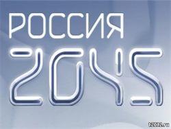 """Движение """"Россия 2045"""" заявляет о готовности к любым проверкам"""