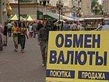 Милиция предупреждает: в Москве появились подставные обменные пункты