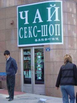 Дружба китайского и русского народов в языковом применении (фото)